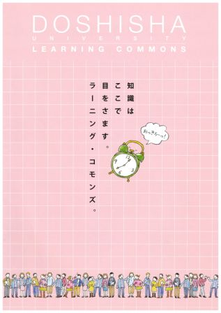 The Doshisha University Learning Commons brochure